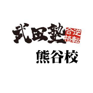 武田塾 熊谷校